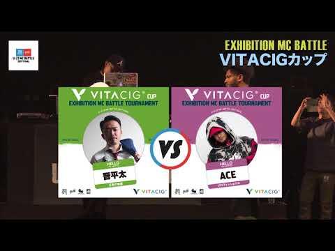 晋平太 vs ACE/U-22MCBATTLE2017@ VITACIGカップ