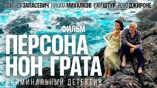 ПЕРСОНА НОН ГРАТА / Художественный фильм (2005)   PERSONA NON GRATA / Feature film