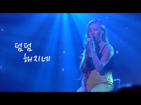 Download  4K 190813 마마무 화사 개인무대 덤덤해지네 4 Season Final Concert in Osaka Gratis, download lagu terbaru