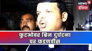 Mumbai Bridge Collapse LIVE Updates | मुंबई CST दुर्घटना पर मुख्यमंत्री देवेंद्र फडणवीस का बयान