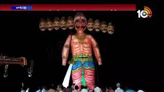 భక్తులను ఆకట్టుకున్న రావణ సంహార కార్యక్రమం..| Dasara Celebrations In Tadiparthi | AP