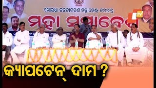 Dama Rout leading anti corruption crusade against ruling BJD