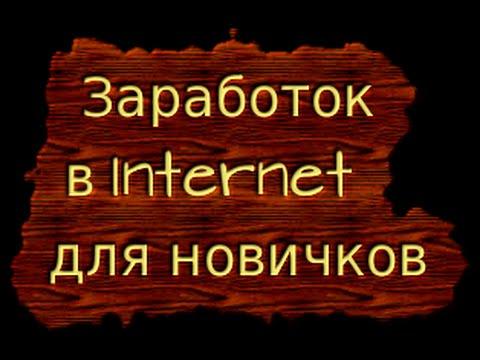 Заработать в интернете начинающему