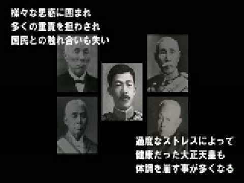 大正天皇 Emperor Taisho of Japan - YouTube