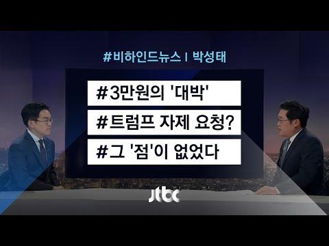 [비하인드 뉴스] 3만원의 '대박' / 트럼프 '자제' 요청? /