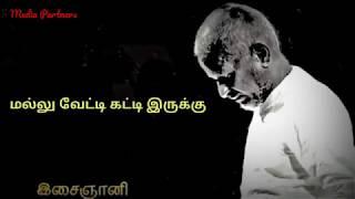 Antha Nilava Thaan  Muthal Mariyadhai Song WhatsAp