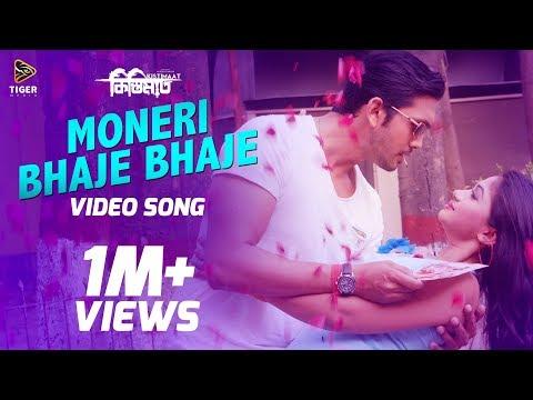 Moneri Bhaje Bhaje - Kona & Tasif | Full Video Song | Kistimaat (2014) | Arifin Shuvoo | Achol