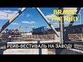 Brave Factory як завод перетвориться на рейв фестиваль mp3