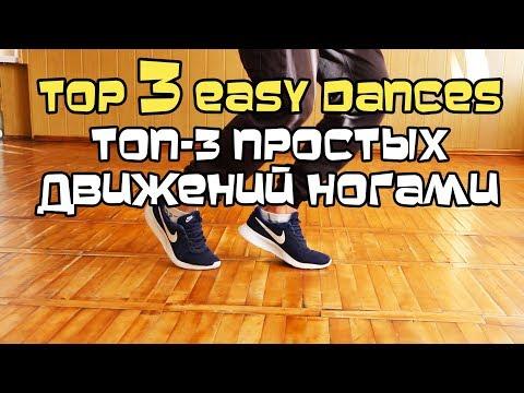 ТОП-3 простых движений ногами (Урок 12) Как научиться танцевать Хип-Хоп и Шаффл