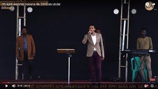 Amazing Worship Song with Singer Tilahun - AmlekoTube.com