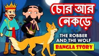 চোর আর নেকড়ে - The Robber and The Wolf in Bengali | Rupkothar Golpo | Bangla Cartoon | Koo Koo TV