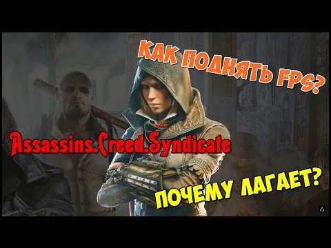 Как сделать чтобы assassins creed 3 не лагало