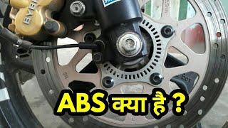 ABS क्या है | पूरी जानकारी हिन्दी में