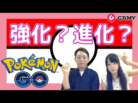 【ポケモンGO攻略動画】【ポケモンGO】進化と強化、どっちを先にやればいいの?  – 長さ: 7:04。