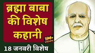 Brahma Baba's Special Story   Brahma Kumaris