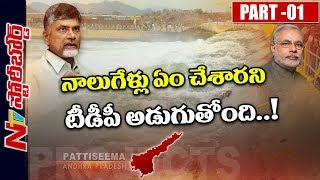 Special Focus On Polavaram and Pattiseema Projects || Story Board 01