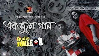 Bappa Mazumder & Fahmida Nabi | Album Ek Mutho Gaan 1 | Full Album | Audio Jukebox