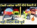 सस्ती चारा काटने की मशीन की कीमत | Cheap Chaff Cutter Machine Price In India.