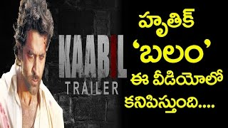 Hrithik Roshan's Kaabil Movie To Be Released In Telugu As Balam|హృతిక్ రోషన్ 'బలం|Friday Poster