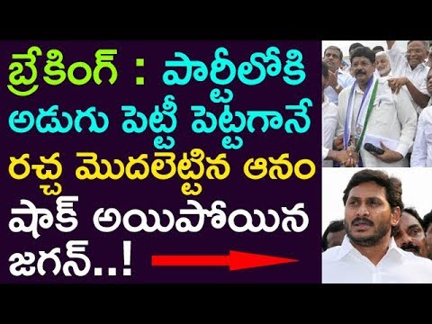 Breaking: Annam Started His Own Strategies After Joining Into Party ! Jagan Is In Shock.. ! | Taja30