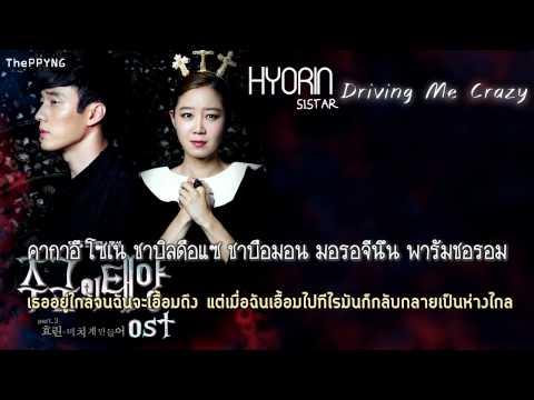 【ไทยซับ】Hyorin (SISTAR) - Driving Me Crazy