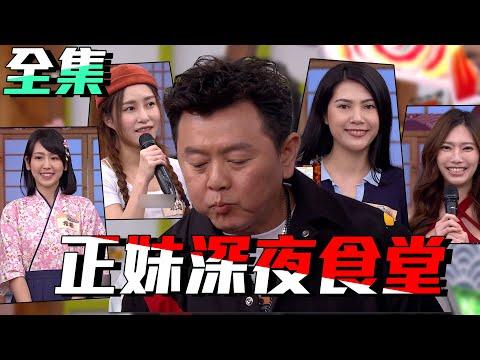 台綜-國光幫幫忙-20200528 男人下班去哪?!讓正妹幫你填飽肚子!!