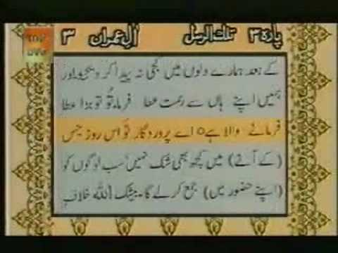 Tilawat Quran With Urdu Translation-surah Al-imran (madani) Verses:1 - 18 video