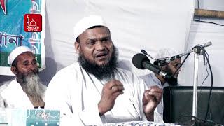 Allahor Rag K Mitiye Dey by Abdur Razzak bin Yousuf - New Bangla Waz 2017