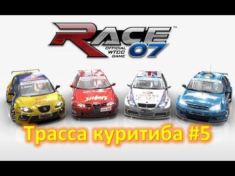 Race 07: The WTCC прохождение часть 5. Трасса куритиба [1080p60fps]
