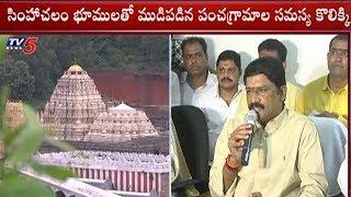కొలిక్కి వచ్చిన పంచగ్రామాల సమస్య | Simhachalam Pancha Gramala Land Issue | TV5News