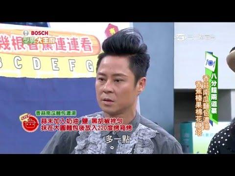 台綜-型男大主廚-20160428 草蜢三兄弟 PK 草包三兄妹!