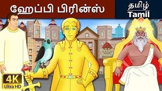 ஹேப்பி பிரின்ஸ் | Happy Prince in Tamil | Fairy Tales in Tamil | Story in Tamil | Tamil Fairy Tales