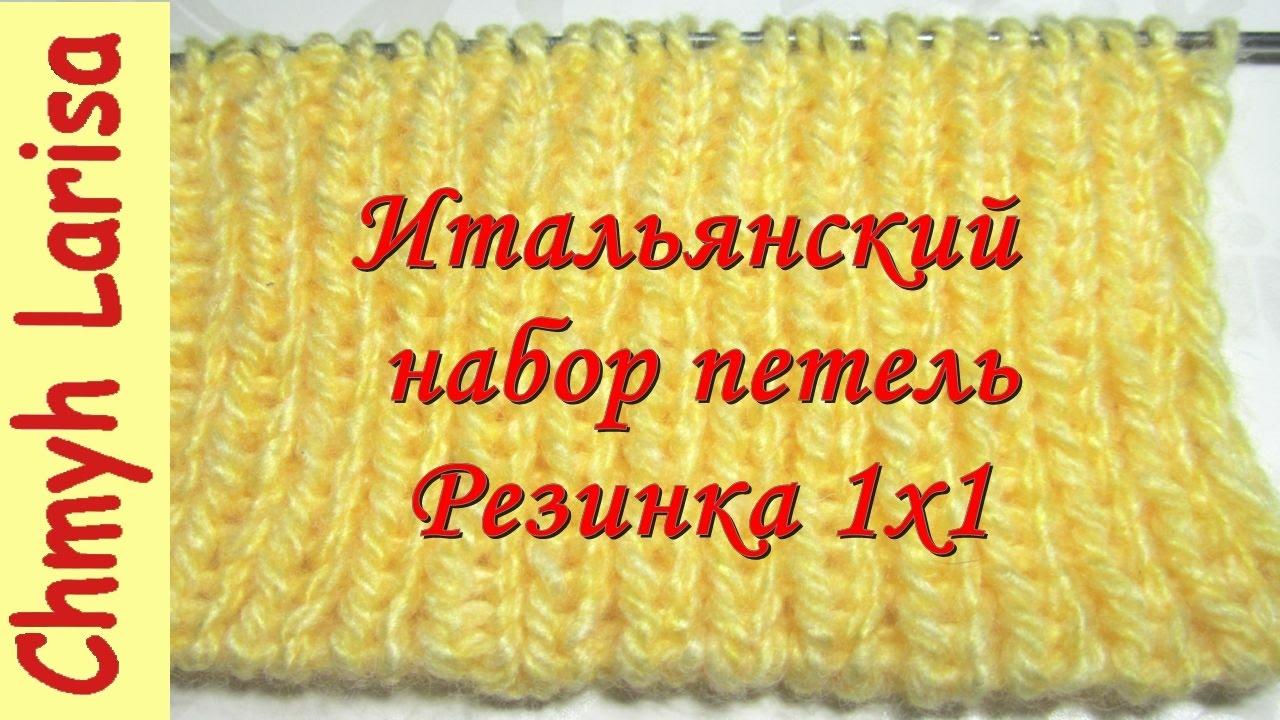 Вязание спицами резинка итальянский набор петель