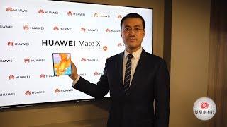 华为Mate X:折叠屏能否是智能手机下一个十年丨MWC2019