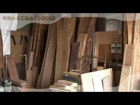 高山市 「飛騨の木工房めぐり2010」 ~ファニチャースタジオ noco~