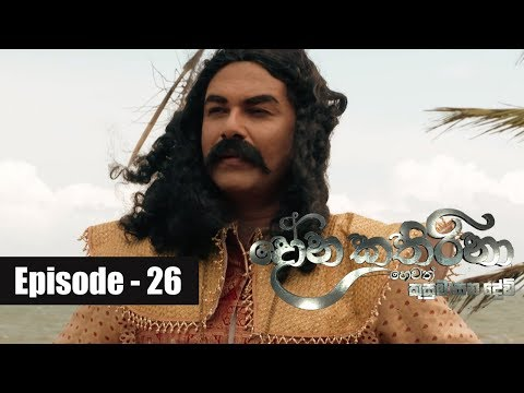 Dona Katharina | Episode 26 30th July 2018
