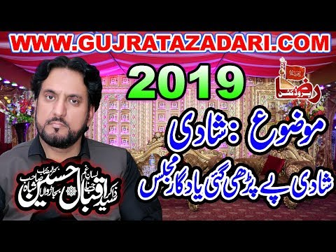 Zakir Syed Iqbal Hussain Shah Bajarwala | 24 November 2019 | Wazirabad || Raza Production