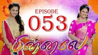 மின்னலே - Minnale - Episode 53 - 10/10/2018