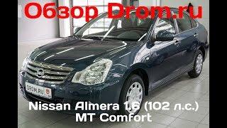 Nissan Almera 2017 1.6 (102 л.с.) MT Comfort - видеообзор