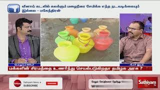 சென்னை மாநகராட்சி ஒதுக்கும் நிதி மக்களுக்கு இல்லை அமைச்சர்களுக்கு   - ஜெயராம் வெங்கடேஷ்