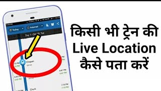 How to Track Train Location in Android mobile technical boy