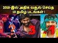 Top 10 Tamil Box Office Hit Movies Of 2018 | 2018 Hit Movies | தமிழ்