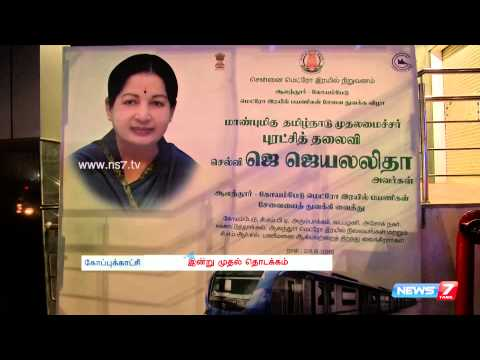 Chennai Metro Rail to be launched by CM J Jayalalithaa today | Tamil Nadu | News7 Tamil