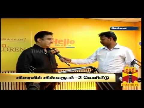 Vishwaroopam II - Kamal Haasan Interview Thanthi TV
