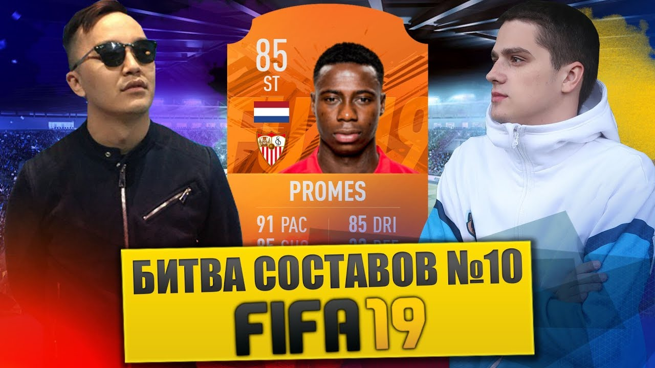 FIFA 19 - БИТВА СОСТАВОВ #10 VS ПОЛЬСКИЙ ШКОЛЬНИК - MOTM PROMES