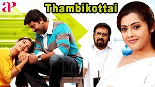 Thambikottai Tamil Full Movie | Narain | Meena | Poonam Bajwa | D Imman | AP International