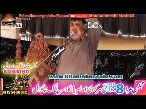 Zakir Haji Nasir Abbas notak | 8 July 2018 | Markazi Imam Bargah Sarpak Chakwal