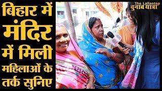 15 में शादी नहीं करेंगे तो 12 में लड़की भगा ले जाएंगे!   Loksabha Elections 2019
