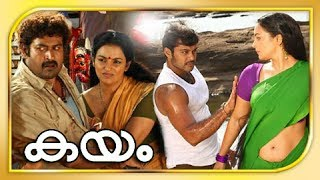 Romans - Malayalam Full Movie - Kayam - Full HD New Movie