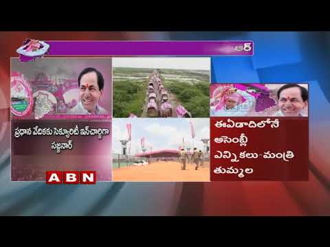 Set For TRS Pragati Nivedana sabha In kongar Kalan | Special Focus